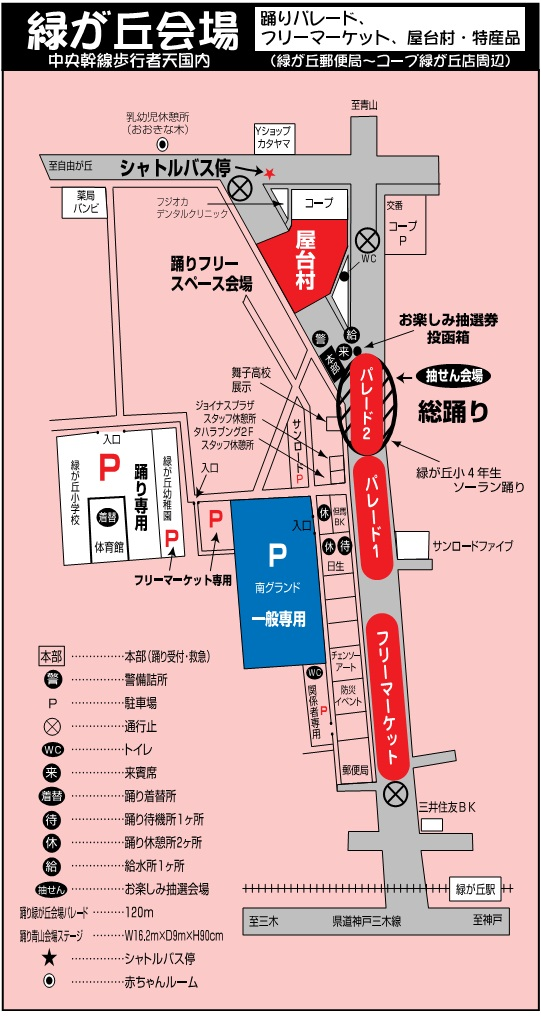 map_syuuhen